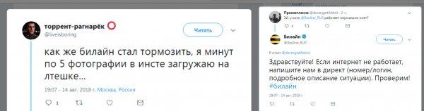 «Я в деревне или в Москве?»: Абоненты Билайн начали массово жаловаться на отсутствие интернета