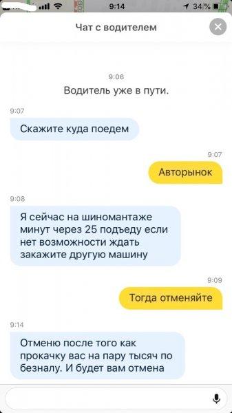 Переписка клиента с таксистом-хамом из Воронежа попала в сеть
