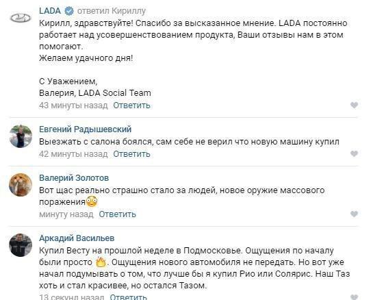 «АвтоВАЗ» боится конкурентов: Пиарщики LADA удаляют «неугодные» комментарии в соцсетях