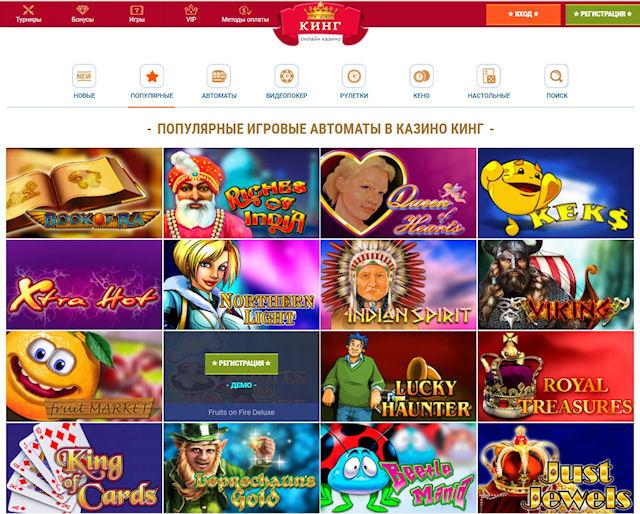 Слотокинг - отличное казино для украинцев
