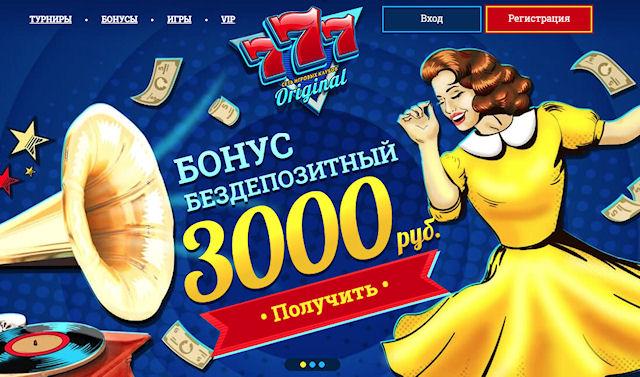 Онлайн-казино 777 Originals - играйте и выигрывайте большие игровые суммы
