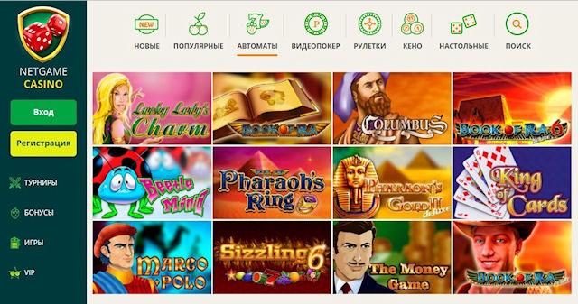 Игры на любой вкус и выгодные бонусы предлагает клиентам НетГейм